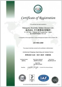 ISO認定証