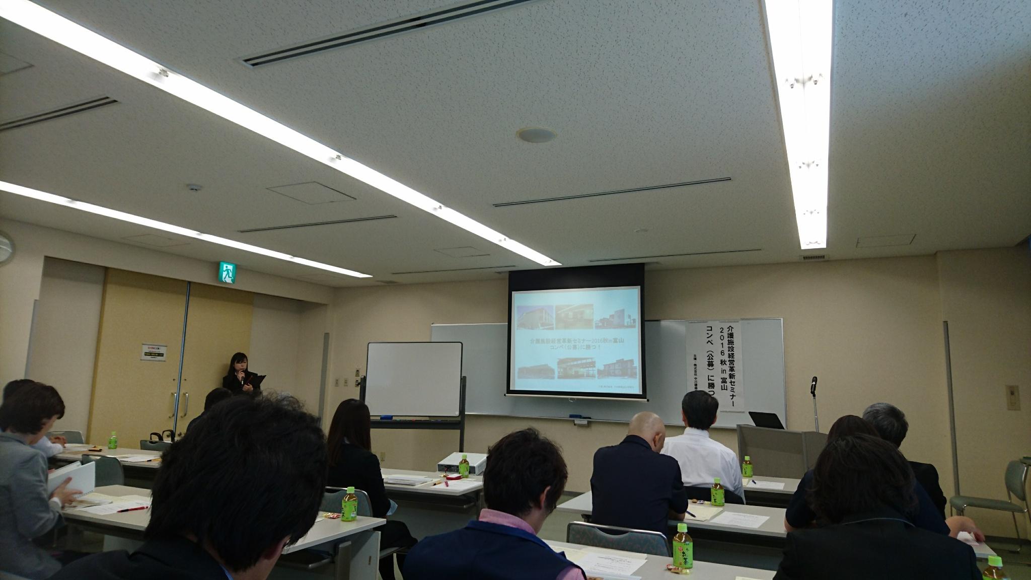 中川建築設計事務所介護施設経営革新セミナー2016秋in富山